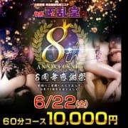 「8周年感謝祭を大開催!!!」06/20(水) 14:52   玉乱堂のお得なニュース