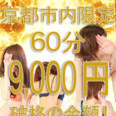 「■京都最安値!!京都市内でご利用なら、60分で9000円に」01/31(水) 18:00 | 京の秘め事のお得なニュース
