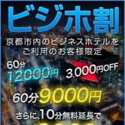 「■京都市内のビジネスホテルをご利用なら」09/09(水) 17:02 | 京の秘め事のお得なニュース