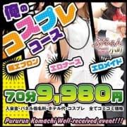 「俺のコスプレコース」12/12(水) 22:49 | ぷるるん小町京橋店のお得なニュース