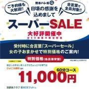 「スーパーセール開催中!!」10/04(月) 09:58 | ひよこ治療院(熊本ハレ系)のお得なニュース