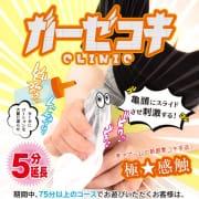 「ガーゼコキ CLINIC」10/04(月) 09:58 | ひよこ治療院(熊本ハレ系)のお得なニュース