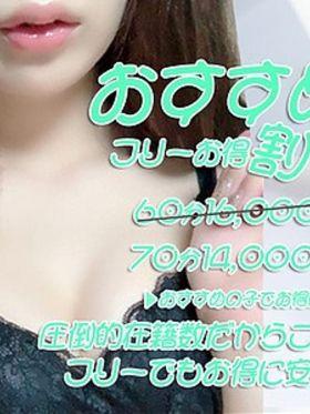おすすめ割 埼玉県風俗で今すぐ遊べる女の子