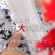 「新規割2019スタート!!」01/15(火) 02:26 | 大人の遊園地のお得なニュース