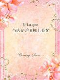 せりな【丁寧匠接客×美顔美乳】|La-qoo 金沢店でおすすめの女の子