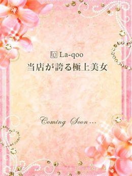 りあ【美し過ぎる美体】 | La-qoo 富山店 - 富山市近郊風俗