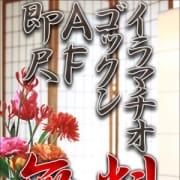 「60分10000円!!【ご新規様限定で指名料無料】」08/16(木) 21:05 | 最後の砦 錦糸町店のお得なニュース