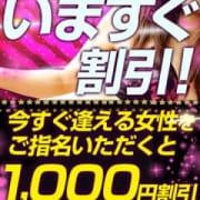 「ご新規様じゃなくても「いますぐ割」でお得に!」02/11(月) 17:15 | 丸妻汁 錦糸町店のお得なニュース