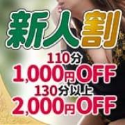 「新人割」07/23(木) 17:02   丸妻汁 錦糸町店のお得なニュース