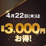「 4/22(木)開催☆最大3000円割引!」04/22(木) 22:08   丸妻汁 錦糸町店のお得なニュース