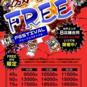 「「フリーフェスティバル」開催中☆」08/22(木) 19:38 | Lesson.1 水戸校 YESグループのお得なニュース
