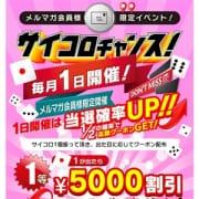 「サイコロチャンス」09/22(日) 22:02 | Lesson.1 水戸校 YESグループのお得なニュース