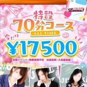 「特設70分コースがお得なんです☆」11/13(水) 16:30 | Lesson.1 水戸校 YESグループのお得なニュース