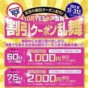 「10月YES水戸合同イベント!!」10/23(土) 17:48 | Lesson.1 水戸校 YESグループのお得なニュース