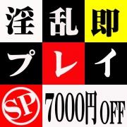 ランジェリーナ東京 | 淫乱デリヘル ランジェリーナ東京 - 日暮里・西日暮里風俗