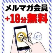 お得なメルマガ登録|一宮稲沢小牧ちゃんこ - 尾張風俗
