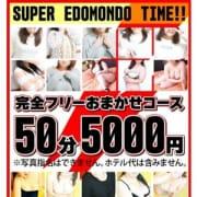一宮★スーパーエドモンド50!!|一宮稲沢小牧ちゃんこ - 尾張風俗
