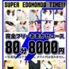 一宮★スーパーエドモンド80!!