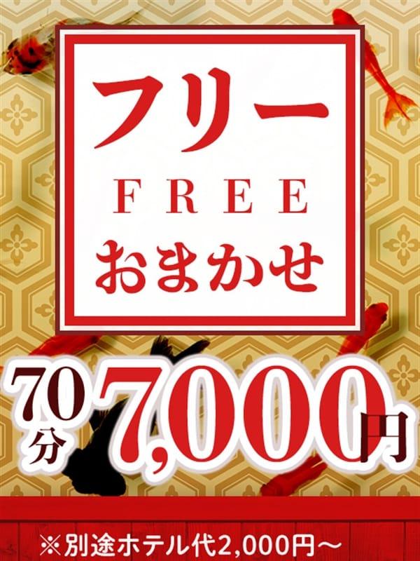 【フリー70分7,000円!!】(一宮稲沢小牧ちゃんこ)のプロフ写真2枚目