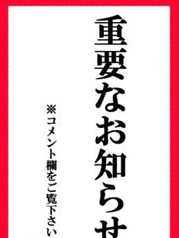 重要なお知らせ | 一宮稲沢小牧ちゃんこ - 尾張風俗