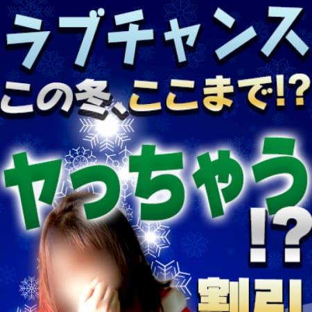 「駅ちか限定!キャンペーン♪」02/18(日) 19:07 | ラブチャンス佐世保店のお得なニュース
