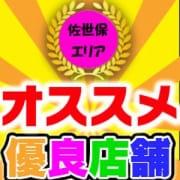 「駅ちか限定!キャンペーン♪」08/16(木) 14:10   ラブチャンス佐世保店のお得なニュース