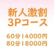 「新人激割3Pコース!」06/05(金) 15:39 | もぐらのM性感 池袋店のお得なニュース