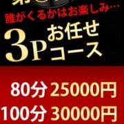 「お任せ3Pコース!」05/20(水) 16:26 | もぐらのM性感 池袋店のお得なニュース