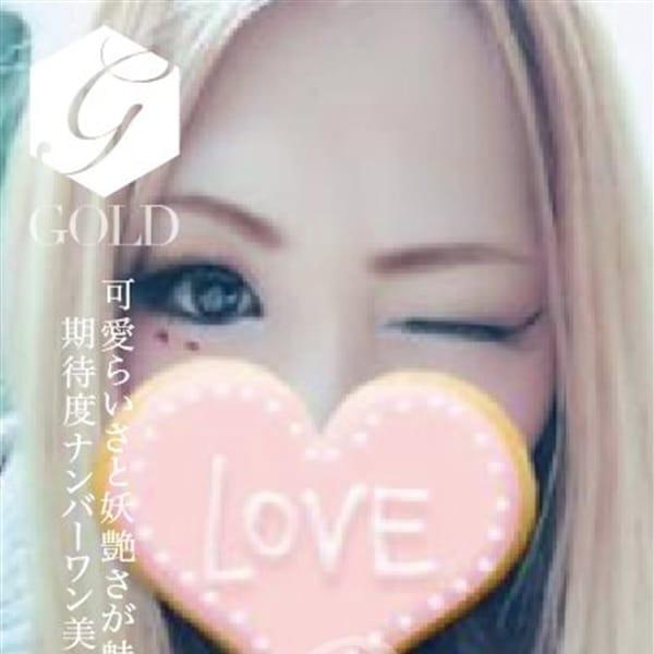 ひかり【GOLD】