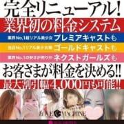 「マイナスオプションで最大4,000円割引!」12/10(月) 06:25   ラブマシーン松山のお得なニュース
