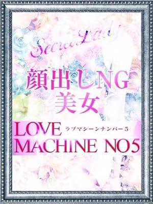 ミナ LOVE・MACHINE NO5 - 熊本市近郊風俗