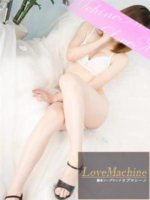 あみ|LOVE・MACHINE NO5 - 熊本市近郊風俗