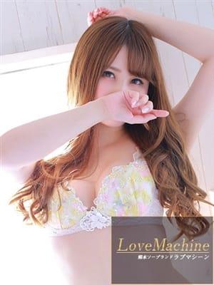 すみれ|LOVE・MACHINE NO5 - 熊本市近郊風俗