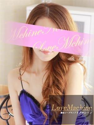 れな|LOVE・MACHINE NO5 - 熊本市近郊風俗