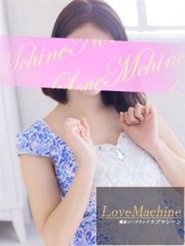 ベル | LOVE・MACHINE NO5 - 熊本市近郊風俗