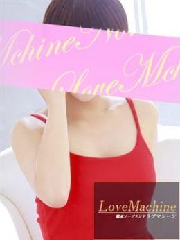 あかね | LOVE・MACHINE NO5 - 熊本市近郊風俗