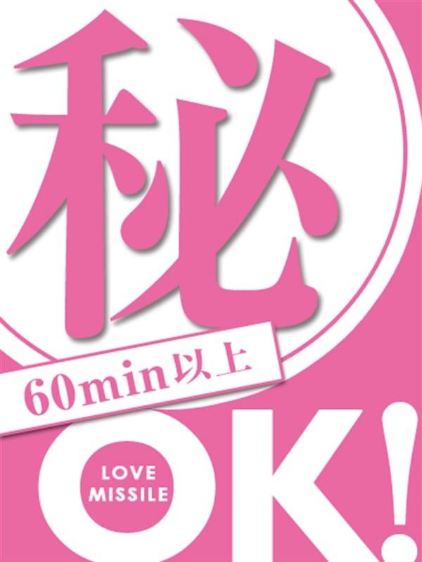 ひびき(LOVE MISSILE)のプロフ写真5枚目