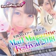 「★☆★マル秘カード配布スタート★☆★」06/20(水) 18:03   LOVE MISSILEのお得なニュース