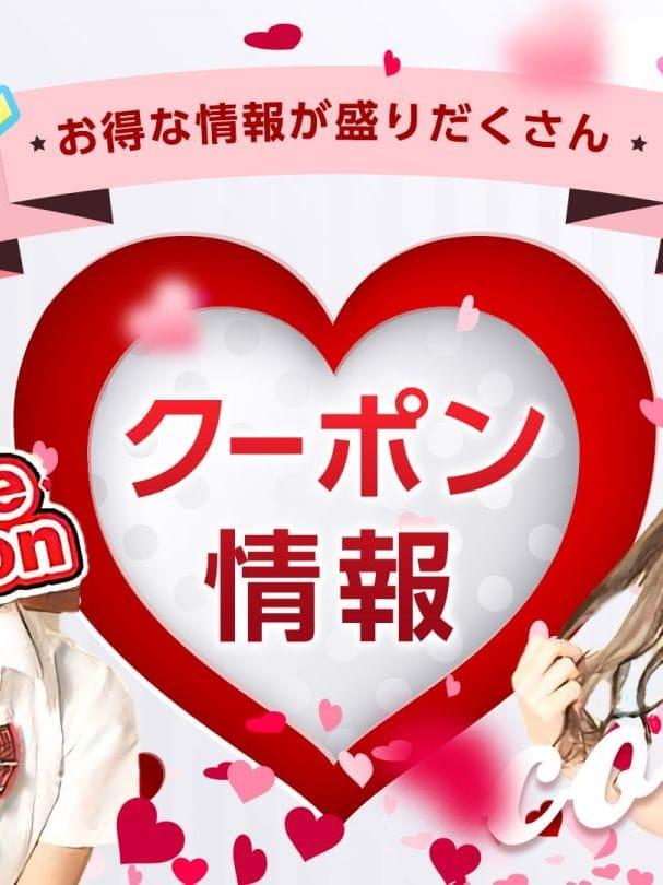 割引各種→【☆可愛い制服娘がお出迎え☆】