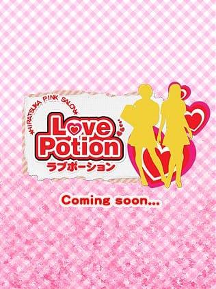 めい|LOVE POTION~ラブポーション~ - 平塚風俗