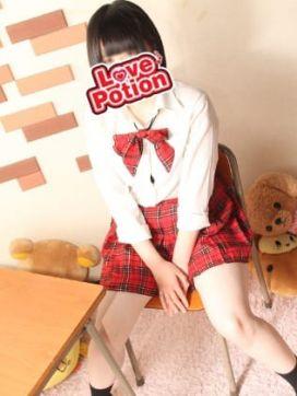 せな LOVE POTION~ラブポーション~で評判の女の子