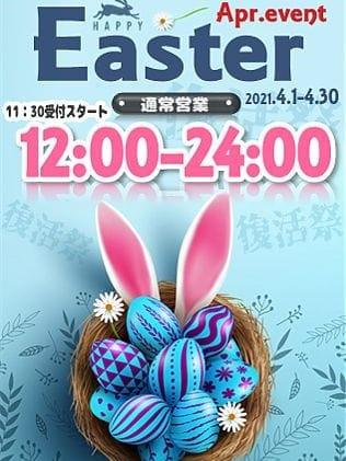 ★☆イースターイベント☆★【♪4月イベント♪】