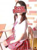 ことみ|LOVE POTION~ラブポーション~でおすすめの女の子