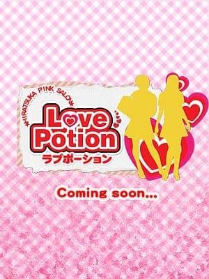 なの|LOVE POTION~ラブポーション~ - 平塚風俗