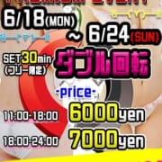 「スペシャル回転爆安event W回転 15min×2¥6000-」06/19(火) 08:03 | ラブ レボリューションのお得なニュース