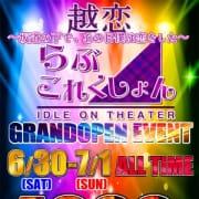 「6/30 姉妹店【らぶこれくしょん】GRAND OPEN」08/07(火) 14:48 | ラブ レボリューションのお得なニュース