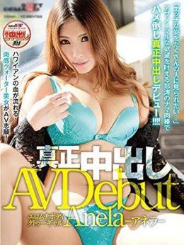 アネラ☆2/1現役AV女優降臨 | Will(ウィル) - 名古屋風俗