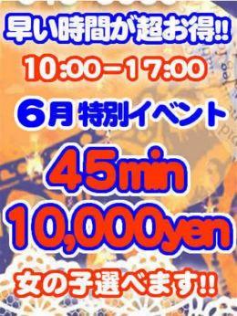 ☆6月限定特別イベント☆ | Will(ウィル) - 名古屋風俗