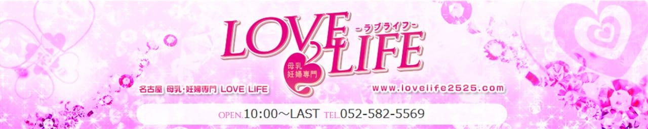 母乳・妊婦専門LOVE LIFE(ラブライフ)
