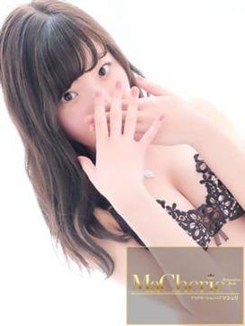 あんじゅ/完全未経験Girl♡ MaCherie(マシェリ)で評判の女の子